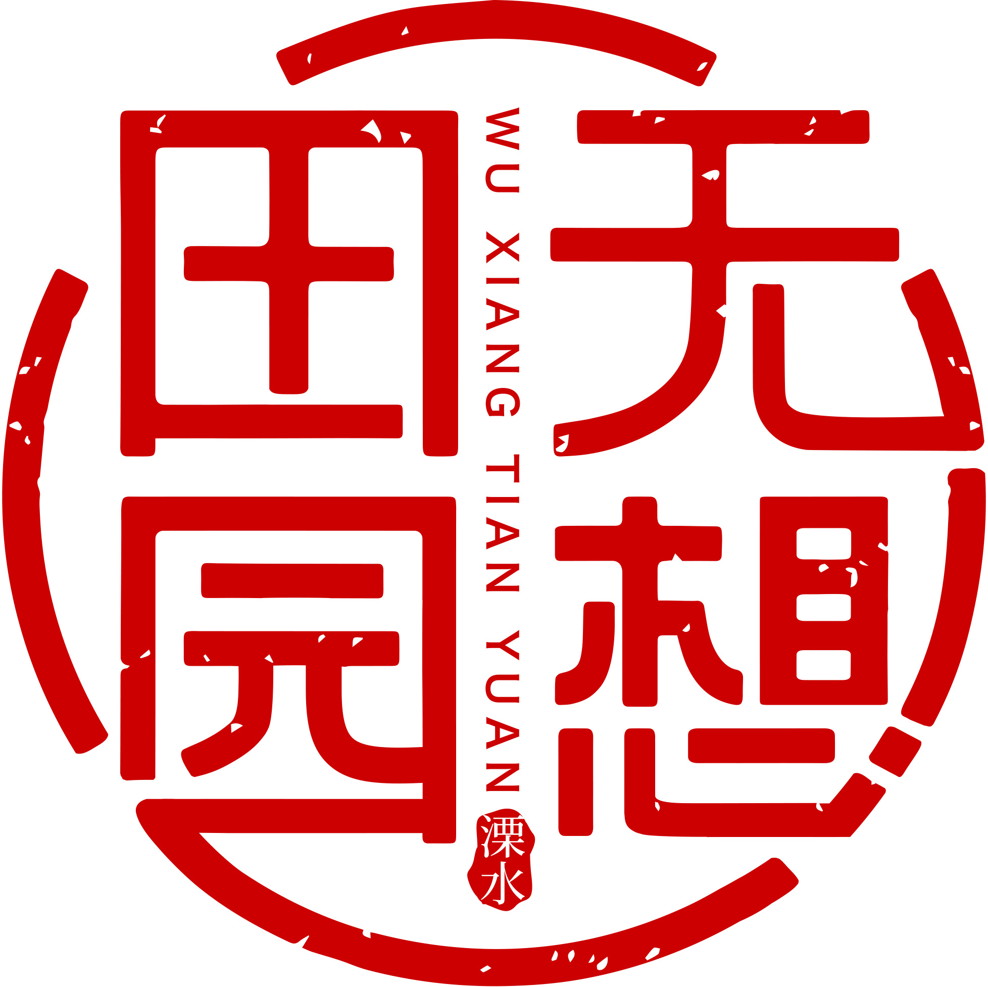 南京无想田园电子商务有限公司