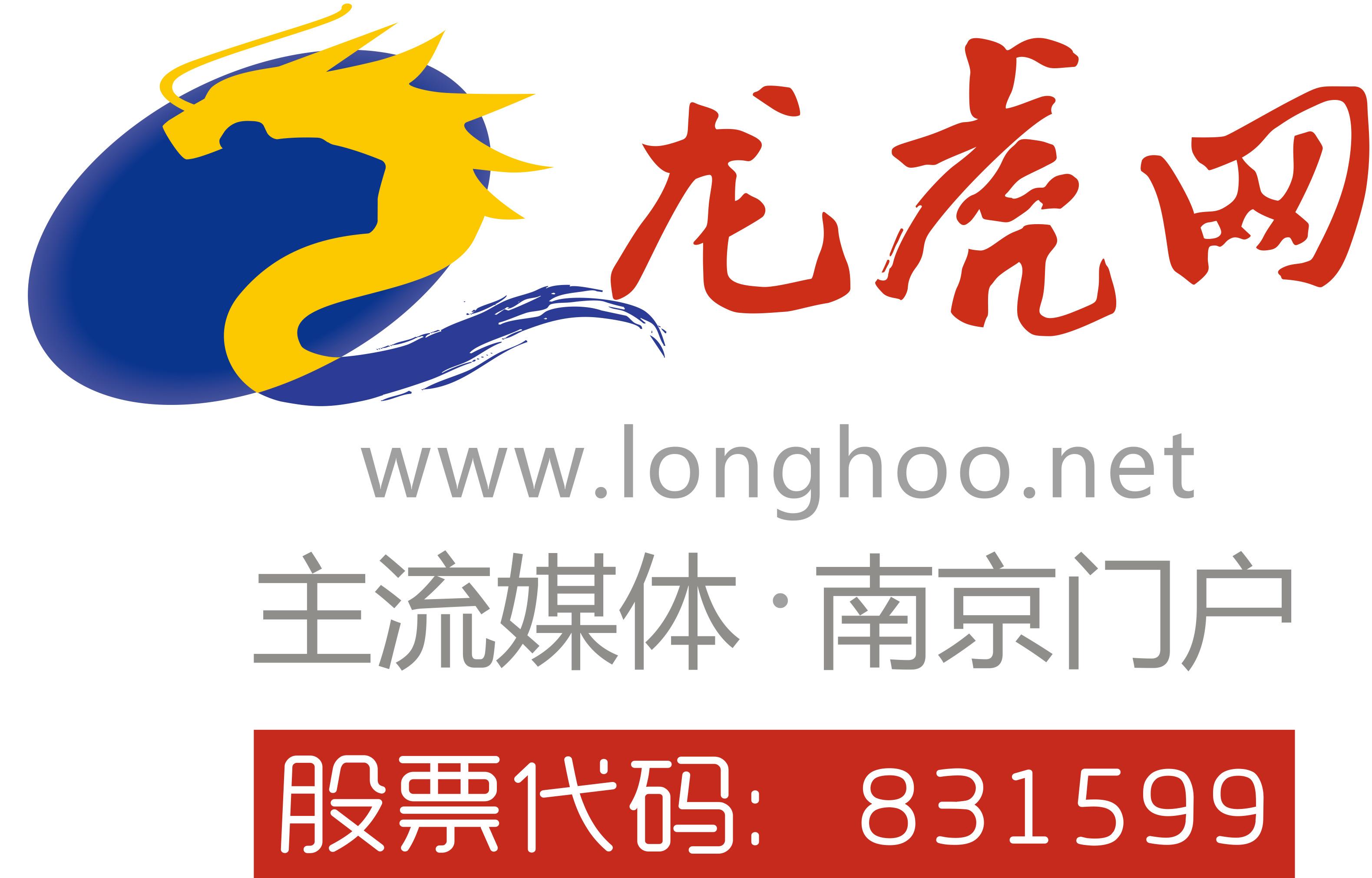 江苏龙虎网信息科技股份有限公司