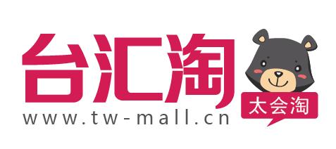 台汇淘电子商务南京有限公司