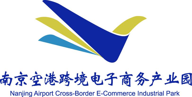 南京空港跨境电子商务产业园
