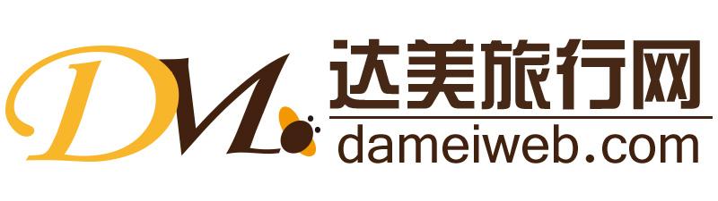 南京达而美国际旅行社有限责任公司
