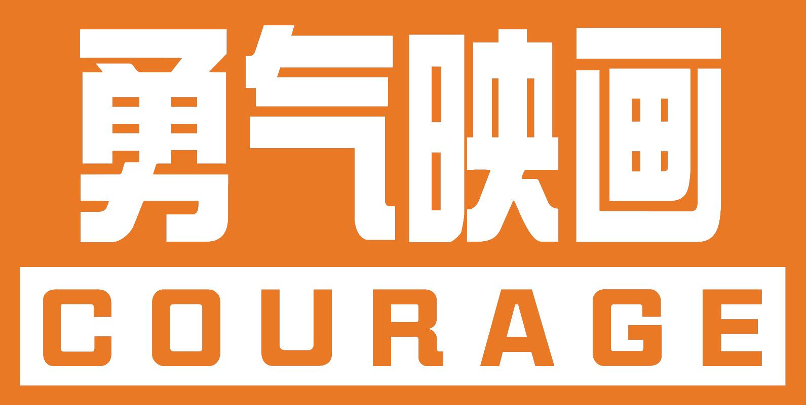 江苏勇气映画影业有限公司