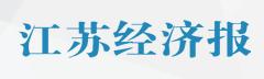 江苏经济报