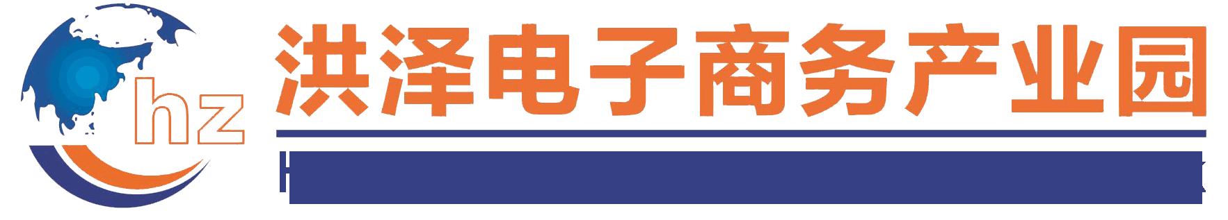 洪泽电子商务产业园
