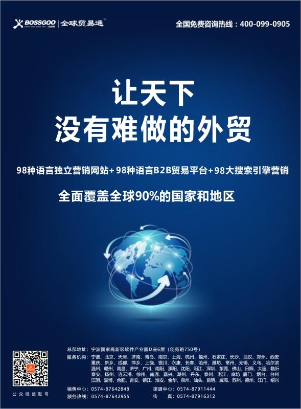 展商信息丨宁波高新区互联创业电子商务有限公司